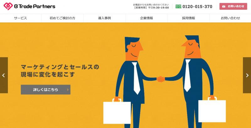 b-trade-partners
