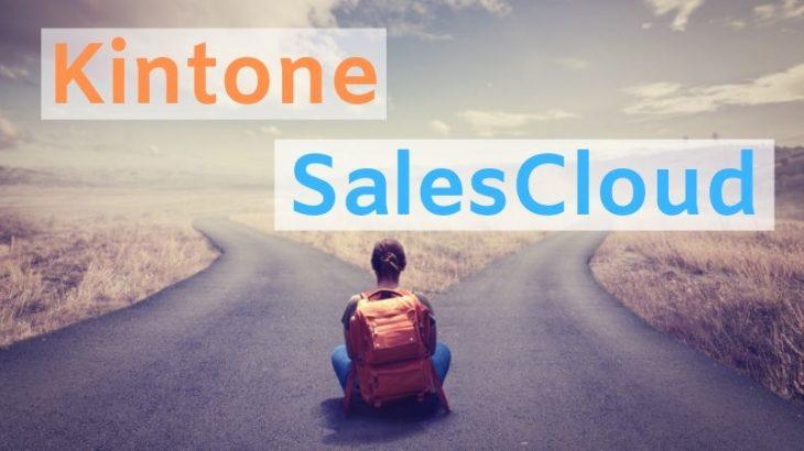 SFA(営業支援システム)はKintoneとSalesCloud どちらを選ぶべき?