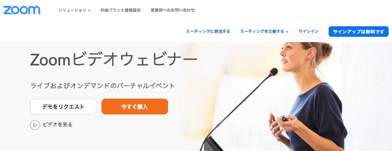 zoom-webinar
