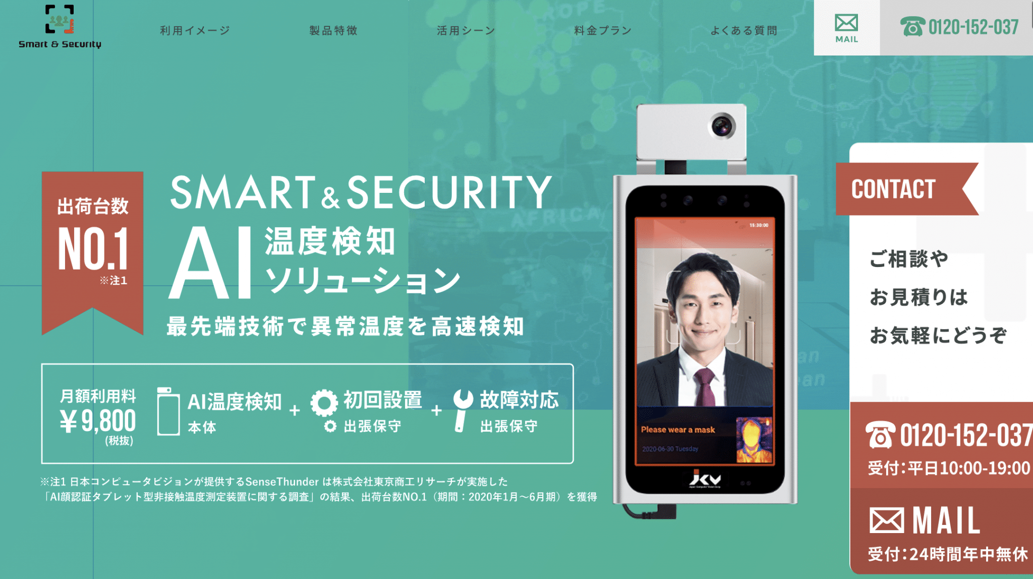 smart-security