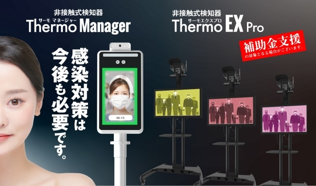 thermo-manager