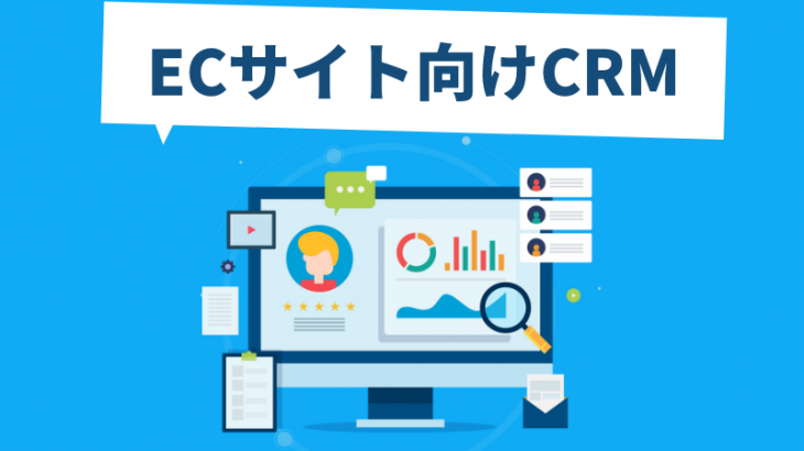 crm-for-ec-site