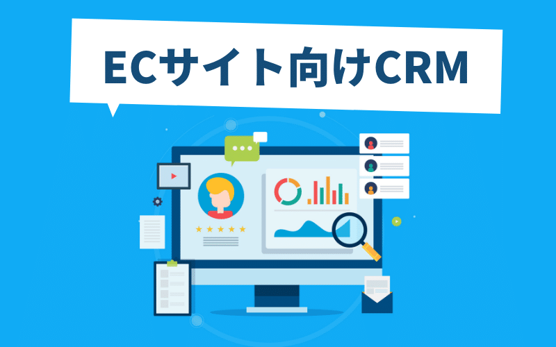 【おすすめCRM5選】ECサイト・通販サイトの運営会社向け