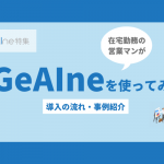 GeAIneを使ってみた営業マンの感想【導入の流れ・事例】