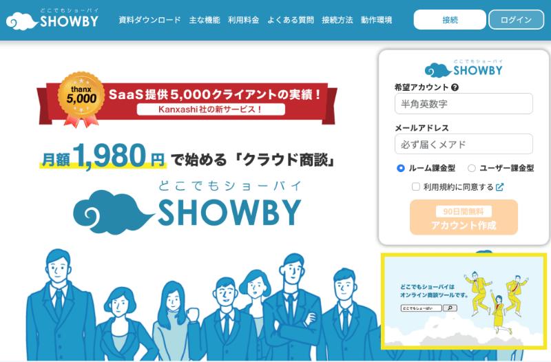 showby_banner